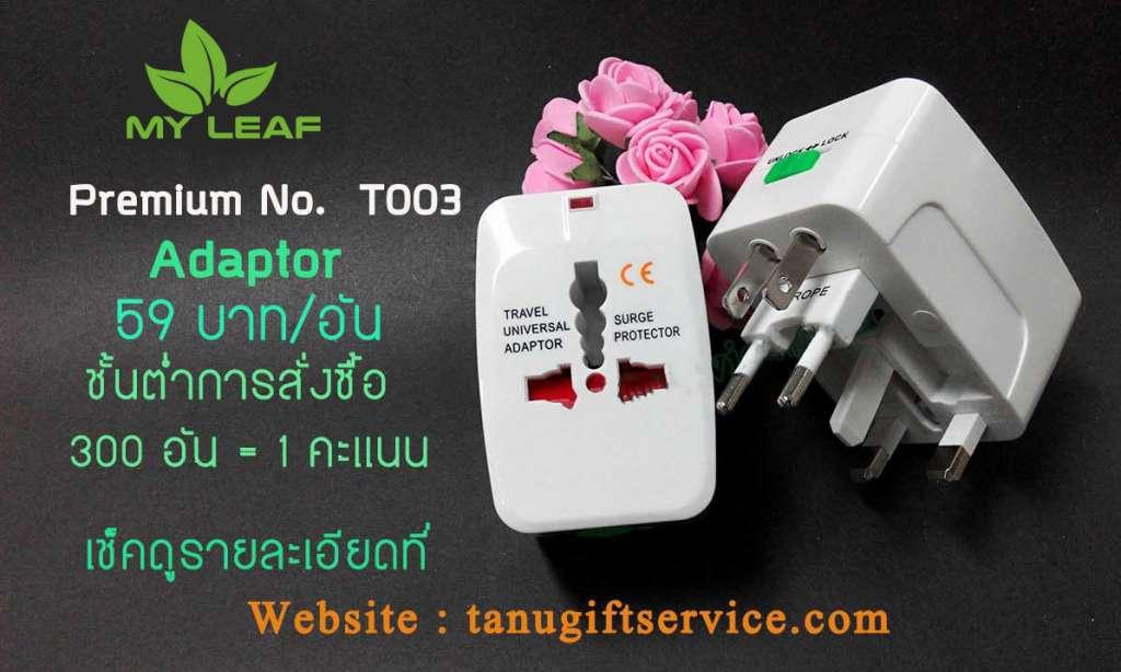 T003 Adaptor