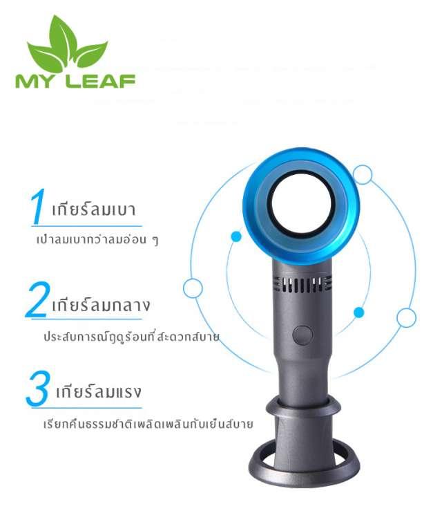พัดลม พัดลมไร้ใบพัด พัดลมขนาดเล็กแบบพกพา พัดลมตั้งโต๊ะ Whirlwind Cool Blade-Less Mini Fan