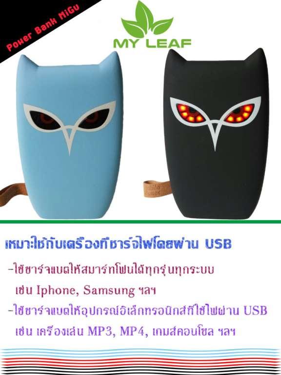 E005 Power Bank MiGu