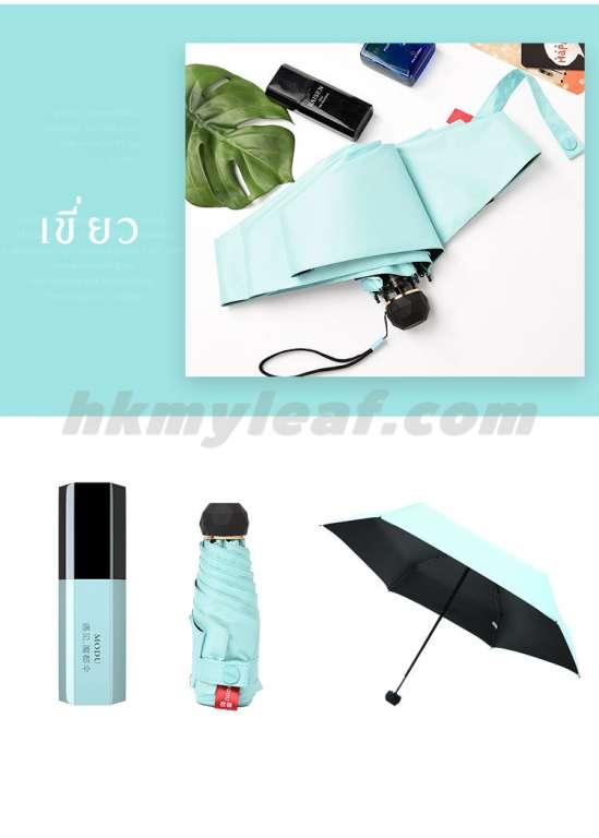 รับหน้าฝน ร่มแคบซูลขนาดเล็ก (Mini Capsule Umbrella) ร่มเล็กจิ๋ว ร่มพับ ร่มพกพา ร่มกันแดดกั้นฝน น้ำหนักเบาพกพาสะดวก 4 สีให้เลือก