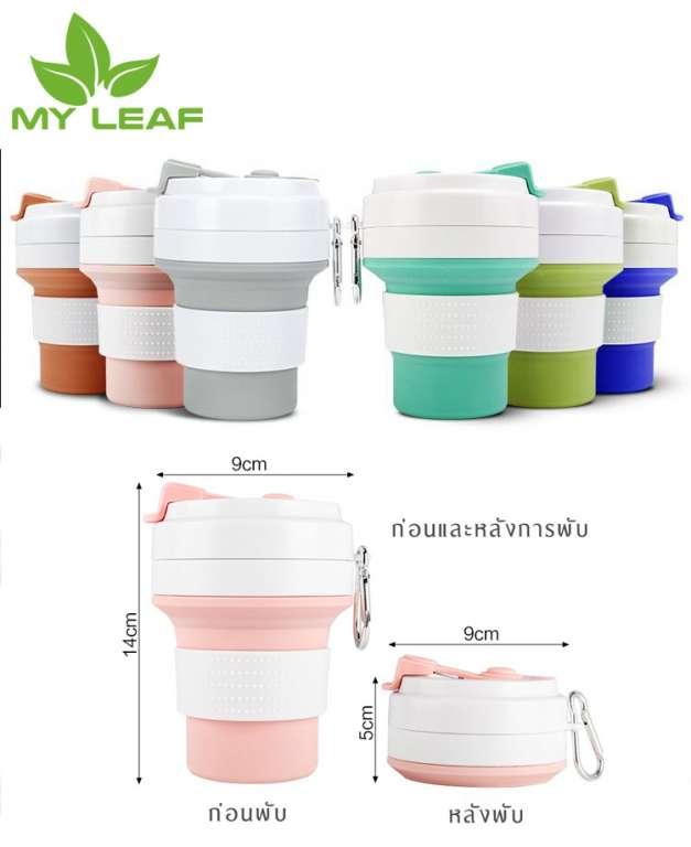 แก้วน้ำพับได้ แก้ว พกพาสะดวก ซิลิโคน น้ำหนักเบา แก้วแบบมีฝาปิด ถ้วยซิลิโคนแบบพับ silicone coffee cup 350ML