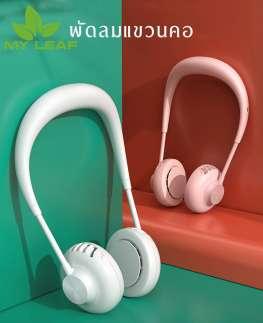พัดลมแบบแขวนคอสไตล์ใหม่/ พัดลมขนาดพกพา/พัดลมแขวนคอ/พัดลมแบบมือถือ/พัดลมแบบพับได้/พัดลมแบบไม่มีใบพัด/Hanging neck fan/Mini Fan / Neckling Fan