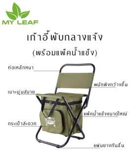 เก้าอี้พับ/เก้าอี้พับได้กลางแจ้ง/เก้าอี้พับอเนกประสงค์กลางแจ้ง (พร้อมแพ็คน้ำแข็ง)/เก้าอี้ตกปลาปิคนิคอลูมิเนียมอัลลอยด์พร้อมกระเป๋าเก็บของ/Outdoor portable folding chair