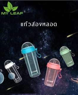 แก้วน้ำสองหลอด/แก้วพลาสติกใส่เครื่องดื่ม 2 ช่อง/แก้วสองช่องพร้อมหลอดในตัว