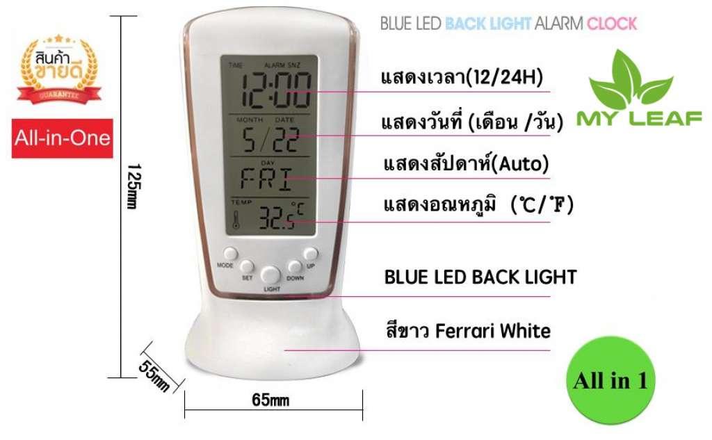 นาฬิกาปลุกตั้งโต๊ะ นาฬิกาปลุกเรื่องแสง นาฬิกาปลุก Wake Up Gadgets Light นอกนาฬิกาวัดอุณหภูมิ ปฏิทิน สีขาว