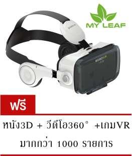 BOBOVR แว่นVR รุ่นZ4 (สีขาว) / VR Glasses แถมฟรี หนัง3D วีดีโอ360องศา เกมVR